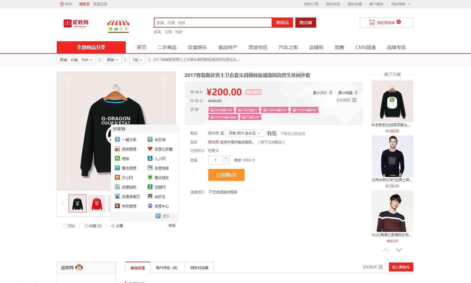 【大商创企业网站】河南舟孜糯贸易有限公司