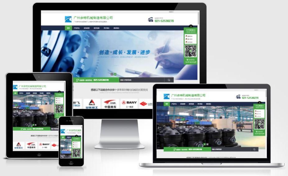 WordPress通用型绿色环保大气简洁企业主题