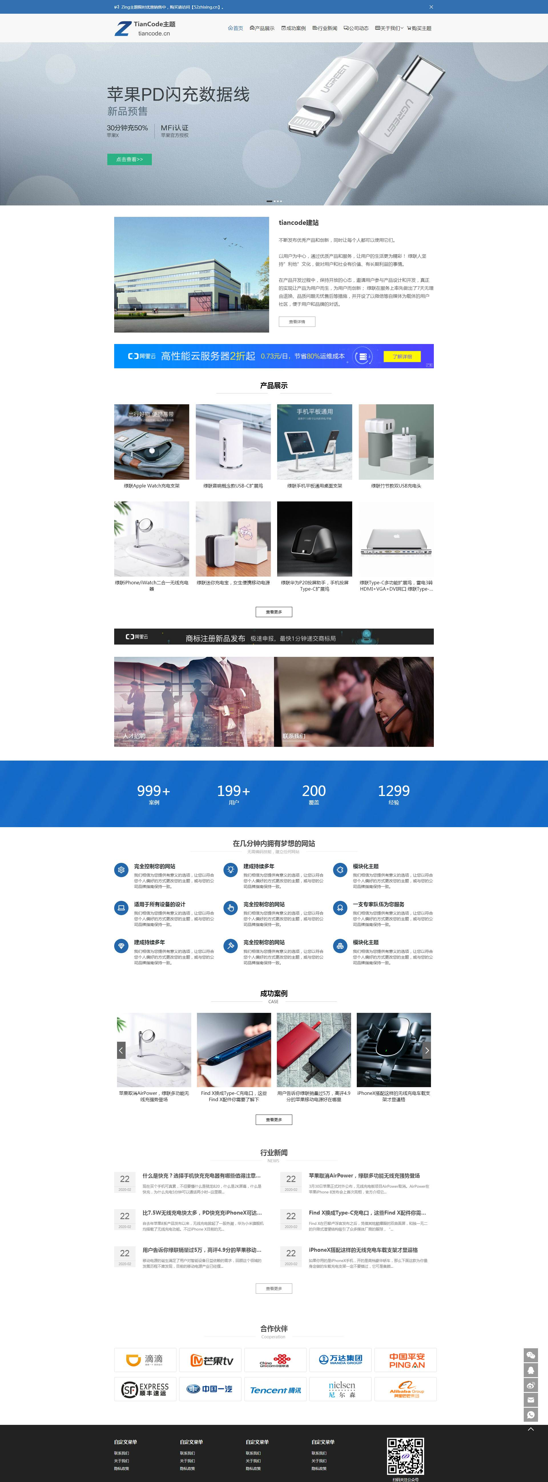 WordPress响应式模块化蓝色大气通用企业商城主题