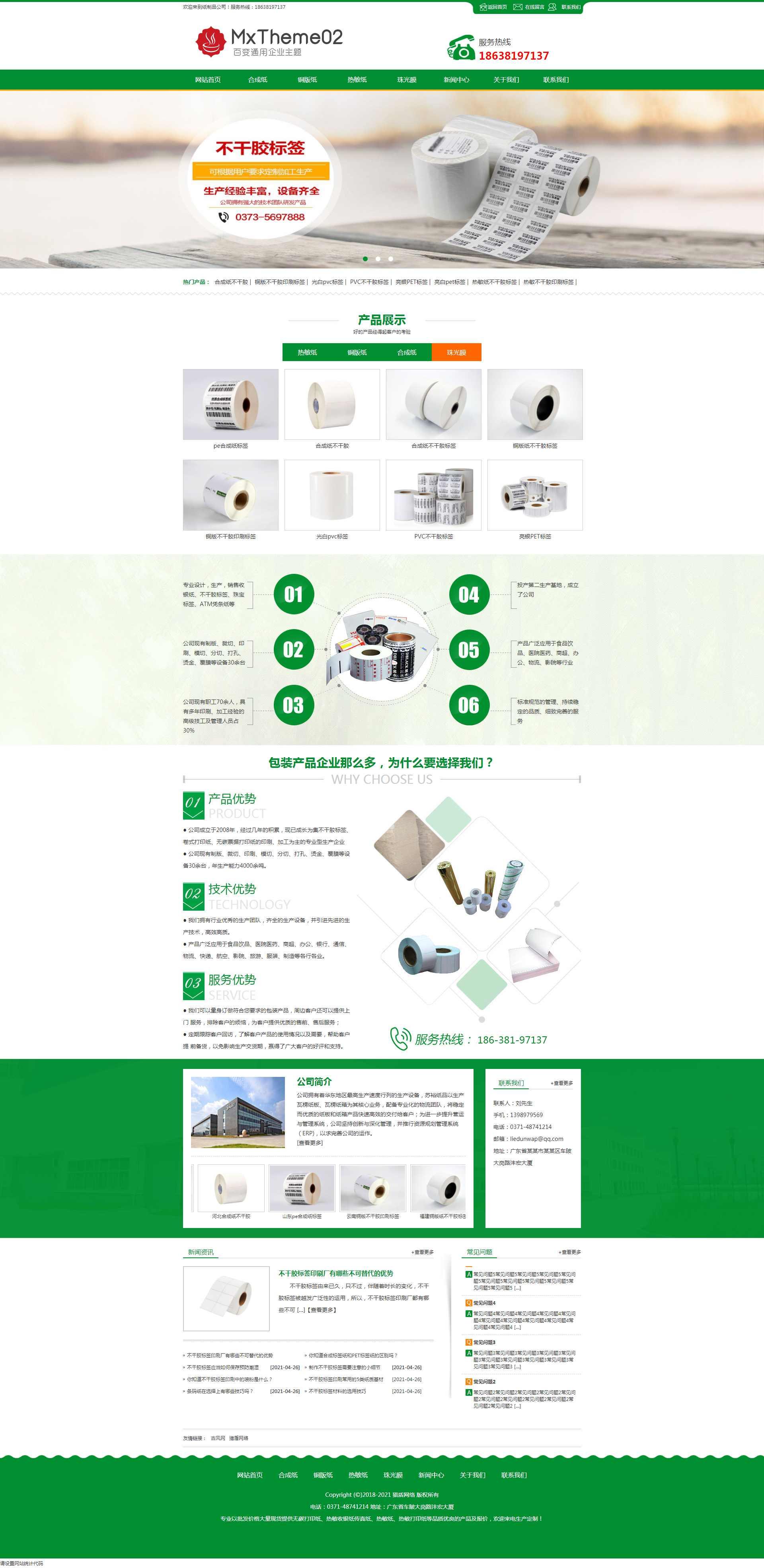 WordPress百变通用绿色环保公司企业主题