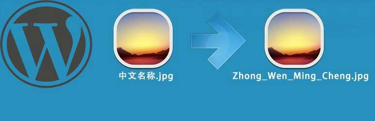 WordPress 上传图片附件中文转拼音插件 – Coolwp Pinyin Attachment Name