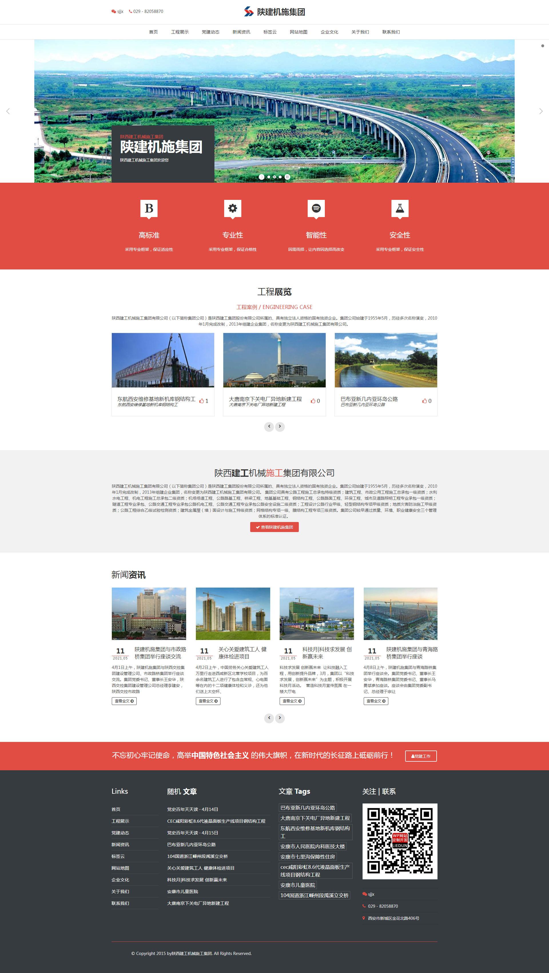 WordPress响应式多色系建筑工程大气简洁企业主题