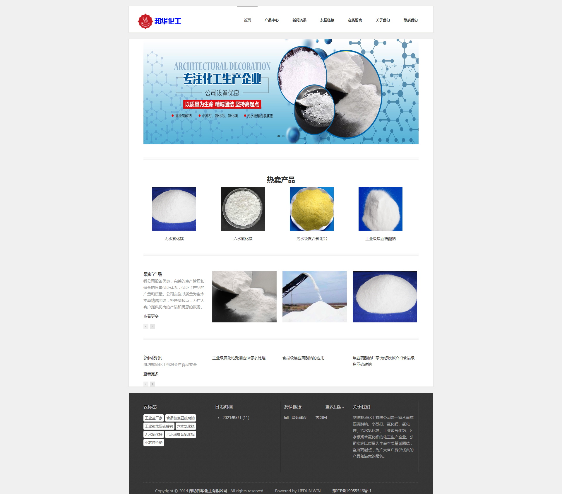 WordPress通用型白色简洁企业主题