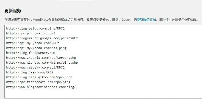 WordPress网站的百度ping功能