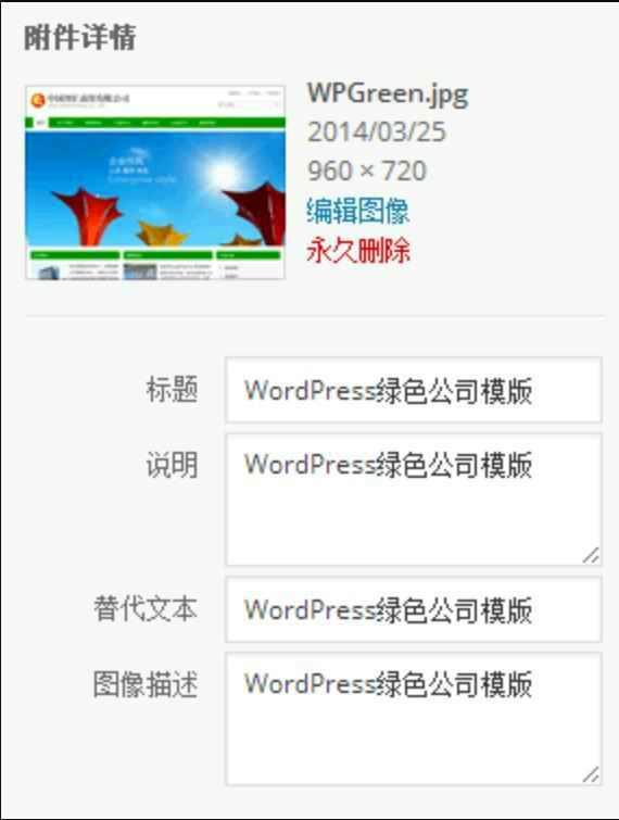 WordPress免插件实现自动添加图片alt属性