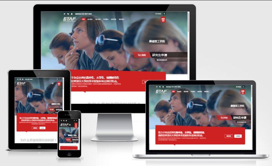 WordPress通用型红色简洁留学考研企业主题