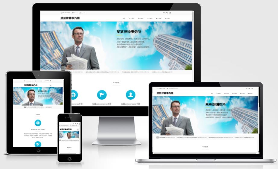 WordPress通用型白色简洁律师事务所主题