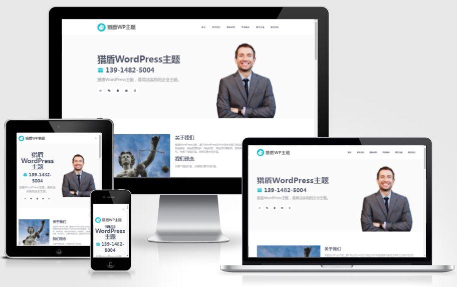WordPress通用型白色简洁科技公司主题