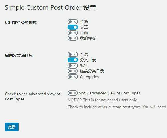 WordPress文章自定义排序插件 – Simple Custom Post Order