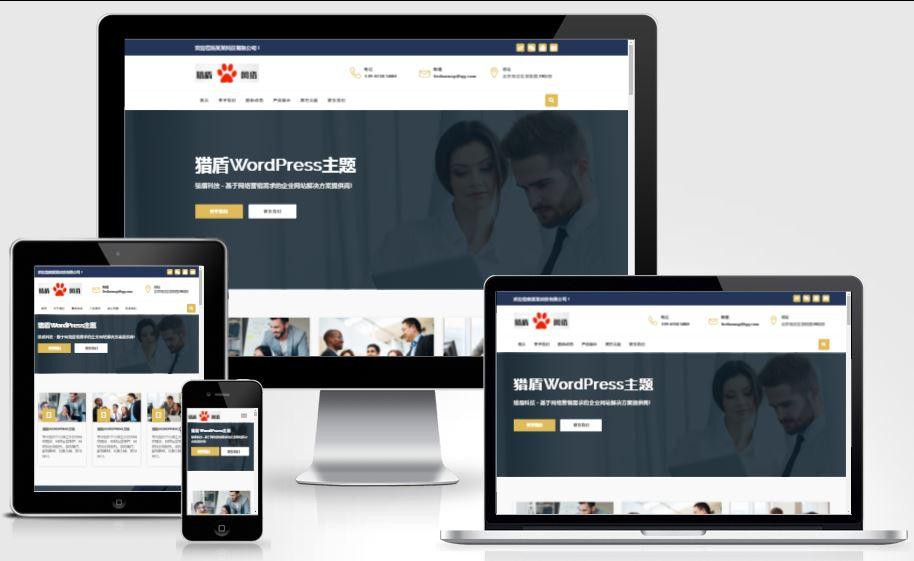 WordPress通用型暗蓝色简洁科技公司企业主题