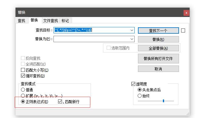 notepad++工具SEO常用提交文本去除重复行的正则表达式